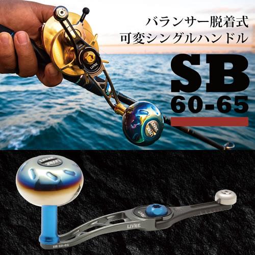 メガテック リブレ SB60-65 シマノ左 ガンメタP+ブルーG SB-66SL (カスタムハンドル)
