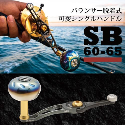メガテック リブレ SB60-65 ダイワ左 ガンメタP+ゴールドG SB-66DL (カスタムハンドル)