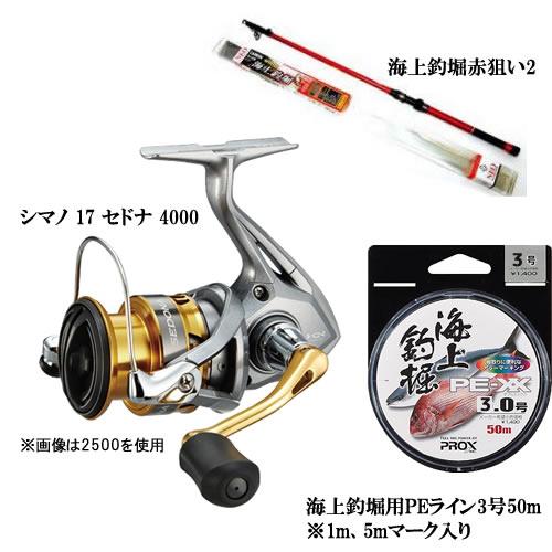 海上釣堀 赤狙い2 330 シマノリール PEライン3号セット (釣り竿) (釣り具)