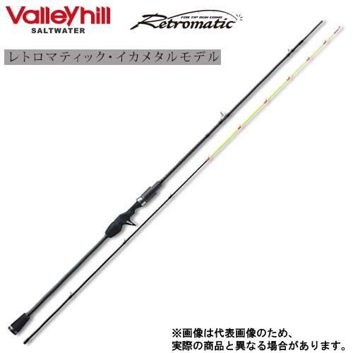 バレーヒル レトロマティック RMC-64S-メタル (イカメタルロッド)