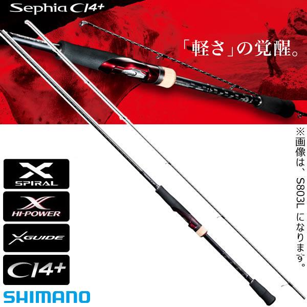 シマノ 17 セフィアCI4+ S803ML (エギングロッド) (大型商品A)
