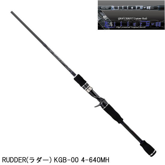 ガンクラフト キラーズ・ブルーS RUDDER (ラダー) KGB-00 4-640MH(バスロッド)(大型商品A)