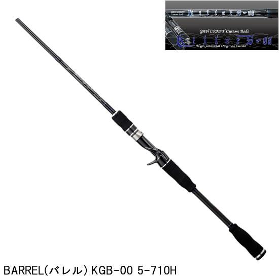 ガンクラフト キラーズ・ブルーS BARREL (バレル) KGB-00 5-710H(バスロッド)(大型商品B)