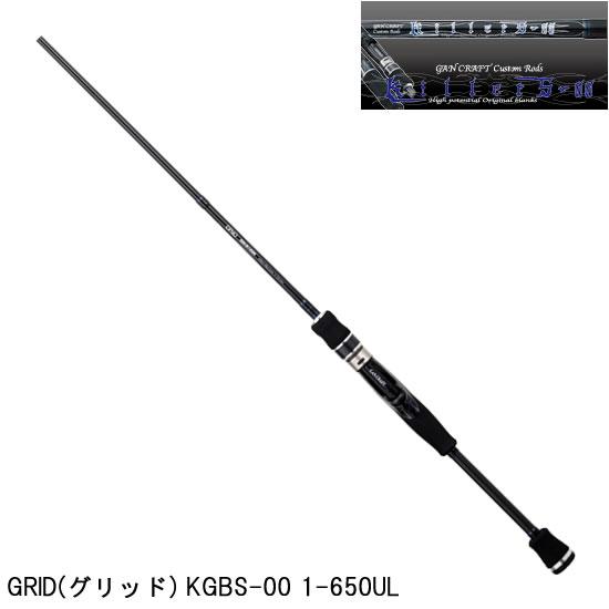 ガンクラフト キラーズ・ブルーS GRID (グリッド) KGBS-00 1-650UL(バスロッド)(大型商品B)