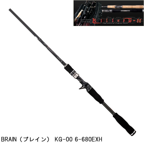 ガンクラフト キラーズ BRAIN (ブレイン) KG-00 6-680EXH (バスロッド)(大型商品B)