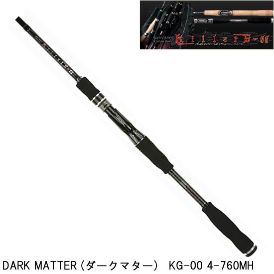 ガンクラフト キラーズ DARK MATTER (ダークマター) KG-00 4-760MH (バスロッド)(大型商品B)