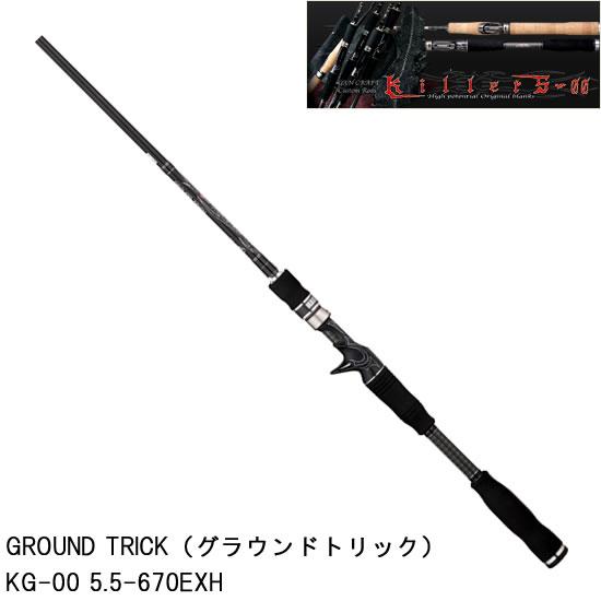ガンクラフト キラーズ GROUND TRICK (グラウンドトリック) KG-00 5.5-670EXH (バスロッド)(大型商品A)
