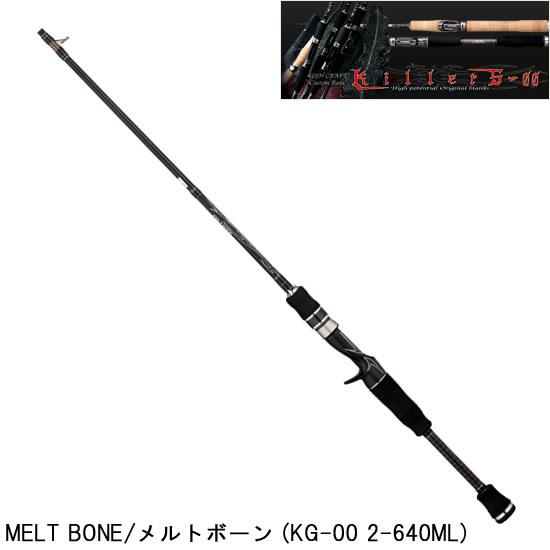 ガンクラフト キラーズ MELT BONE (メルトボーン) KG-00 2-640ML (バスロッド)(大型商品B)