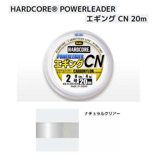 デュエル HC パワーリーダー エギング CN 20m