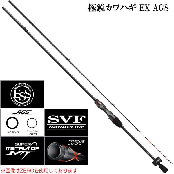 ダイワ 極鋭カワハギEX・AGS F1 (カワハギ竿) (大型商品A)