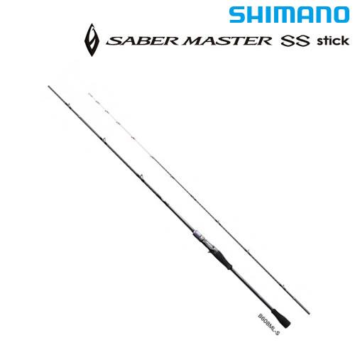 シマノ サーベルマスターSS スティック B608MLS (タチウオテンヤロッド)