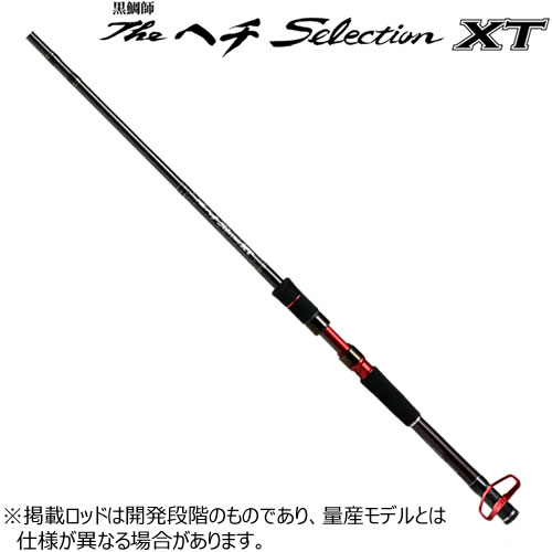 黒鯛工房 黒鯛師 THEヘチセレクションXT S-スペック305 (ヘチ竿)
