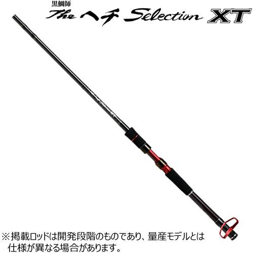 黒鯛工房 黒鯛師 THEヘチセレクションXT V-スペック285 (ヘチ竿)