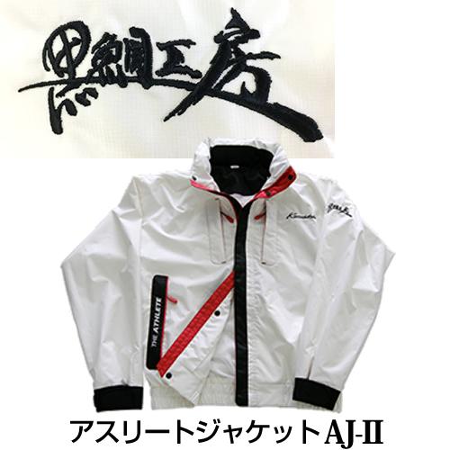 黒鯛工房 アスリートジャケット ホワイト AJ-2 (フィッシングジャケット)