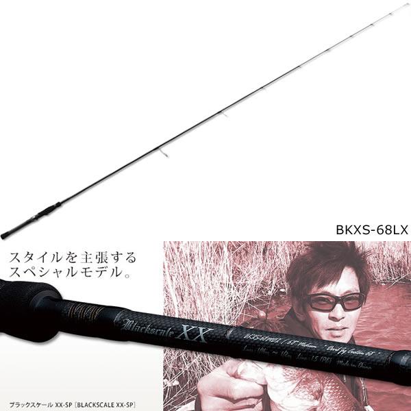 バレーヒル ブラックスケールXX-SP BKXS-68LX (バスロッド スピニング) (大型商品B)