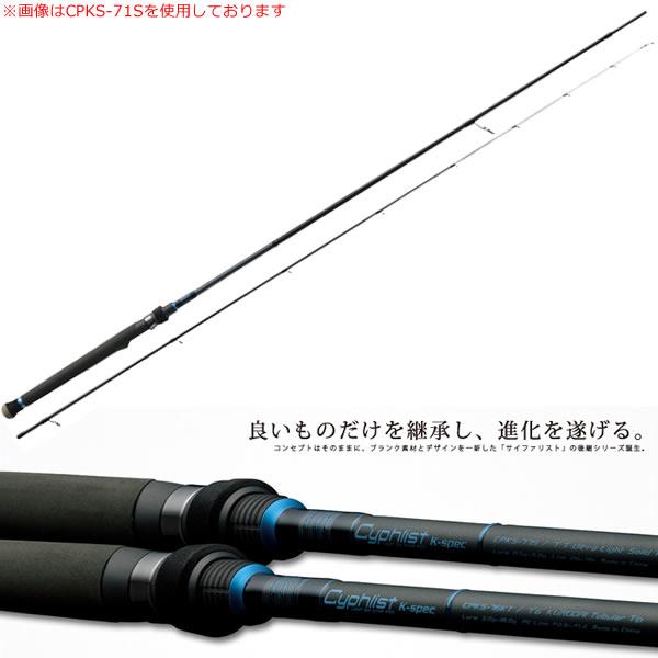 バレーヒル サイファリスト K-spec CPKS-77T (アジング メバルロッド)