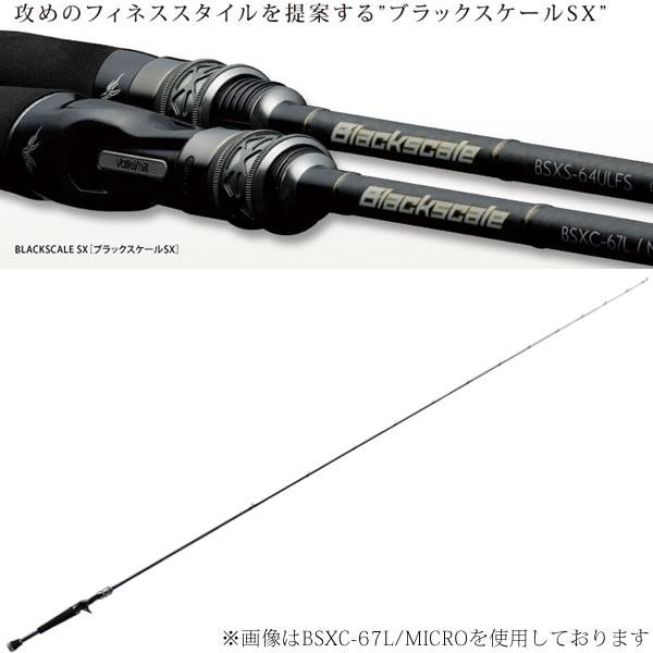 バレーヒル ブラックスケールSX BSXC-67L/MICRO (バスロッド ベイトキャスティング) (大型商品B)
