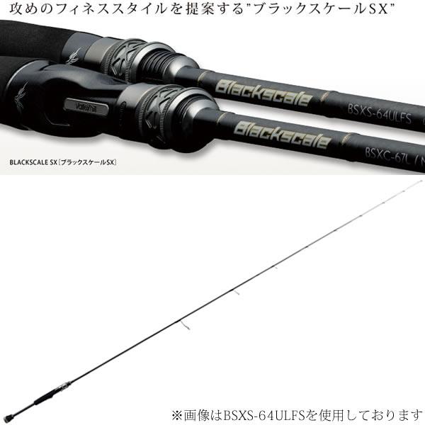 バレーヒル ブラックスケールSX BSXS-61ULFS (バスロッド スピニング) (大型商品A)