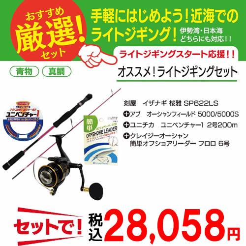 伊勢湾 日本海 おすすめライトジギング 4点セット(大型商品A) 【釣り竿】 【釣り具】
