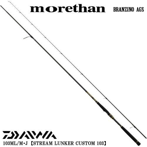 ダイワ モアザン ブランジーノAGS 103ML/M・J (シーバスロッド) (大型商品A)