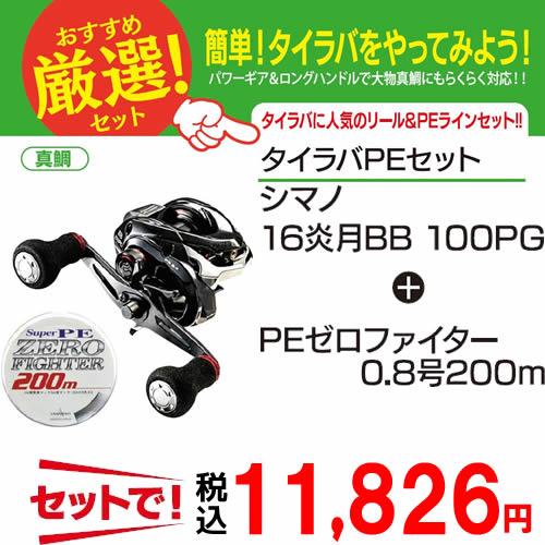 【6月1日限定! ポイント5倍】シマノ 16 炎月 BB 100PG(右ハンドル) タイラバに最適 PEラインセット