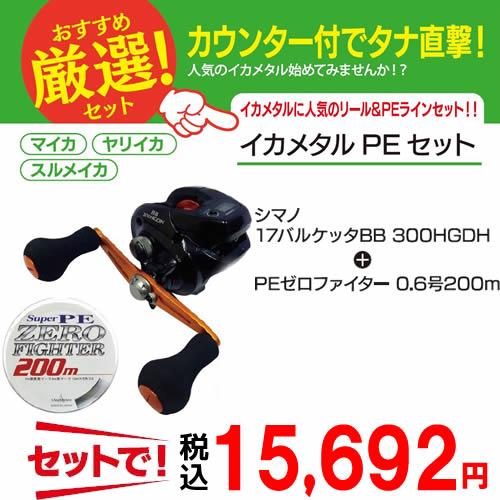シマノ 17 バルケッタBB 300HGDH(右ハンドル) イカメタル対応 PEラインセット