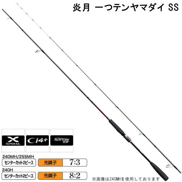 シマノ 17 炎月一ツテンヤマダイSS 245M (一つテンヤロッド)