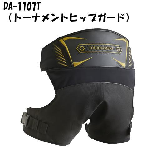 ダイワ トーナメントヒップガード ブラック DA-1107T (ヒップカバー)