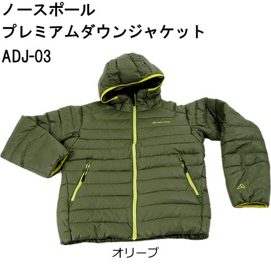 【6月5日限定 ポイント5倍】アングラーズデザイン ノースポールプレミアムダウンジャケット ADJ-03 オリーブ M~3L (防寒着)