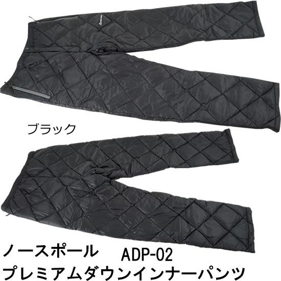 アングラーズデザイン ノースポールプレミアムダウンインナーパンツ ADP-02 ブラック M~3L (防寒着)