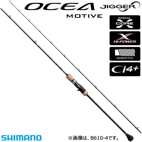 シマノ オシアジガー インフィニティ モーティブ B610-4 (スロージギングロッド)(大型商品A)