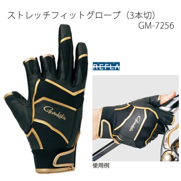 がまかつ ストレッチフィットグローブ(3本切) GM-7256 ブラック/ブラック (フィッシンググローブ 手袋 釣り)