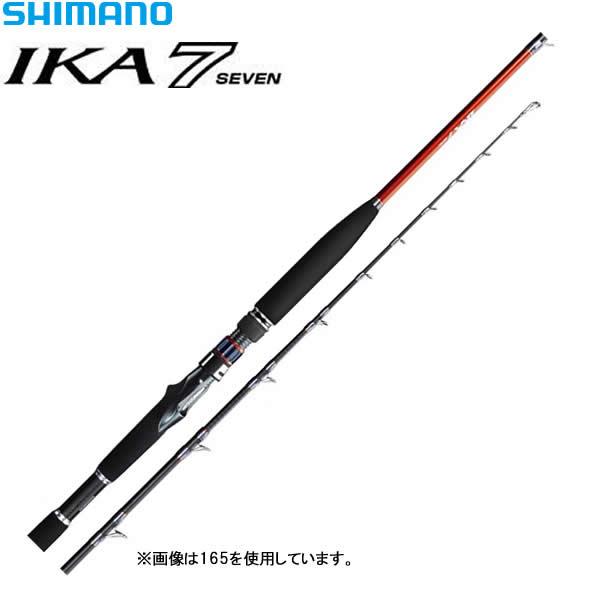 シマノ イカセブン H150 (船竿 釣り竿)