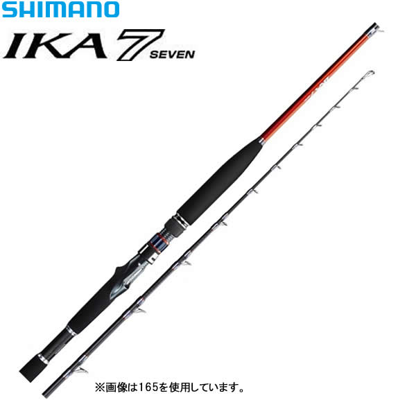 シマノ イカセブン 180 (船竿 釣り竿)