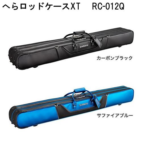 シマノ へらロッドケースXT 3層 RC-012Q (大型商品A) (ロッドケース)