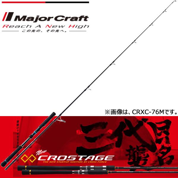 メジャークラフト 17 クロステージ CRXC-73ML (キャスティングロッド)(大型商品B)