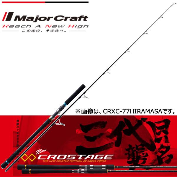 メジャークラフト 17 クロステージ CRXC-86HIRMASA (キャスティングロッド)(大型商品B)