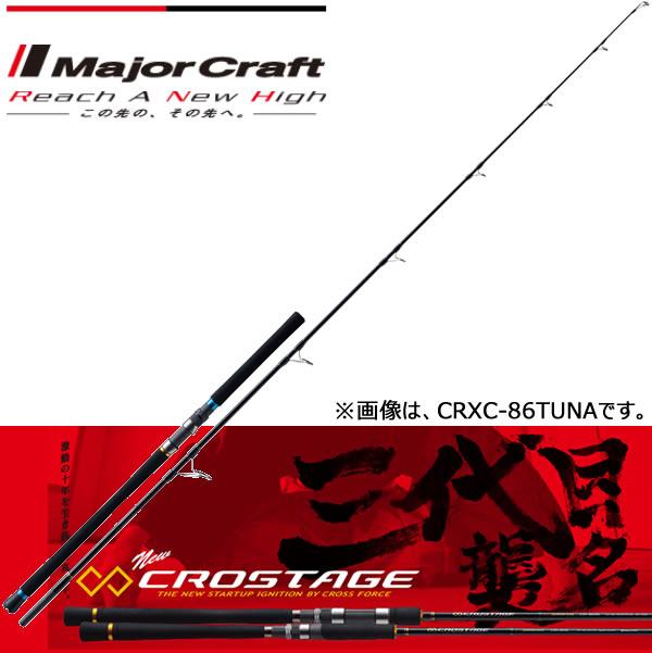 メジャークラフト 17 クロステージ CRXC-80TUNA (キャスティングロッド)(大型商品B)