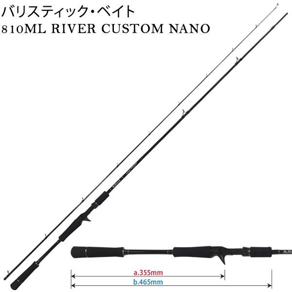 ヤマガブランクス バリスティック・ベイト 810ML/ナノ リバーカスタム (シーバスロッド) (大型商品A)