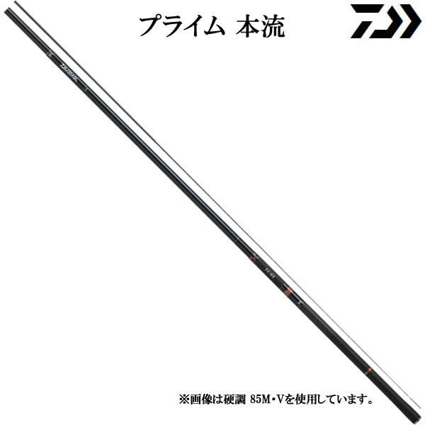 ダイワ プライム 本流 硬調 85M・V (渓流竿)