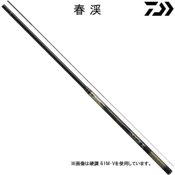 ダイワ 春渓 硬調 61M・V (渓流竿)