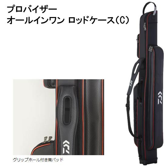 ダイワ プロバイザー オールインワン ロッドケース (C) 135 ブラック (ロッドケース) (大型商品A)