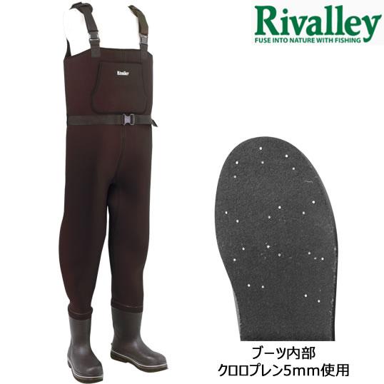 リバレイ RV TIスパンデュラ No.5316 (クロロプレンウェーダー)