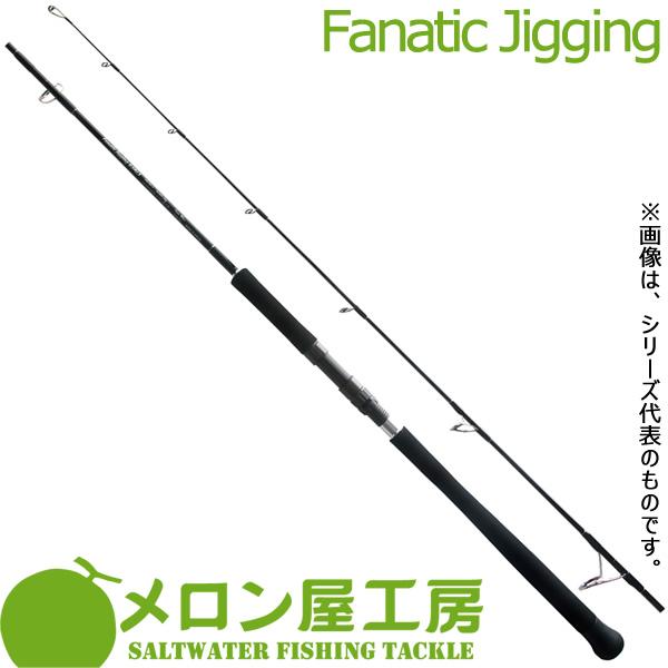 メロン屋工房 トゥルーブルー ファナティック ジギング 63MLS2 (ジギングロッド)(大型商品A)