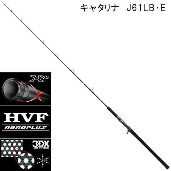 ダイワ キャタリナ J61LB・E (ジギングロッド) (大型商品A)