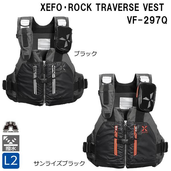 シマノ XEFO ロックトラバースベスト フリー VF-297Q (ライフジャケット)