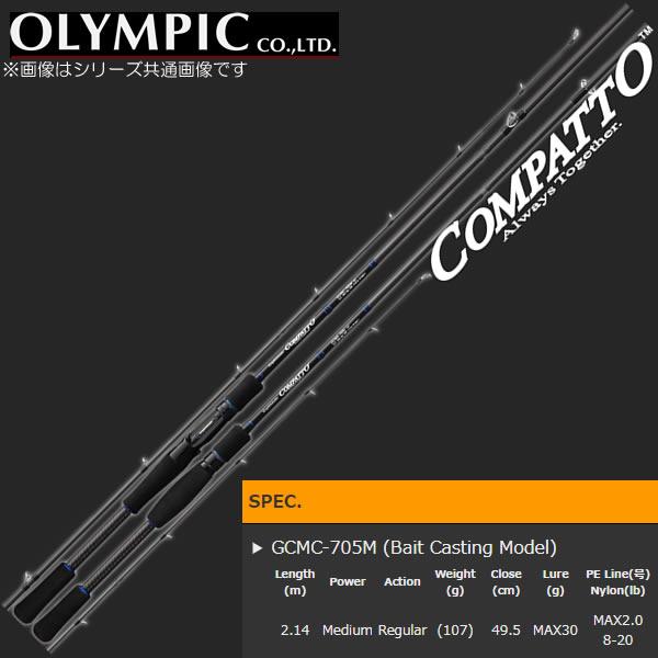 オリムピック グラファイトリーダー 17 コンパット GCMC-705M (ルアーロッド コンパクトロッド)