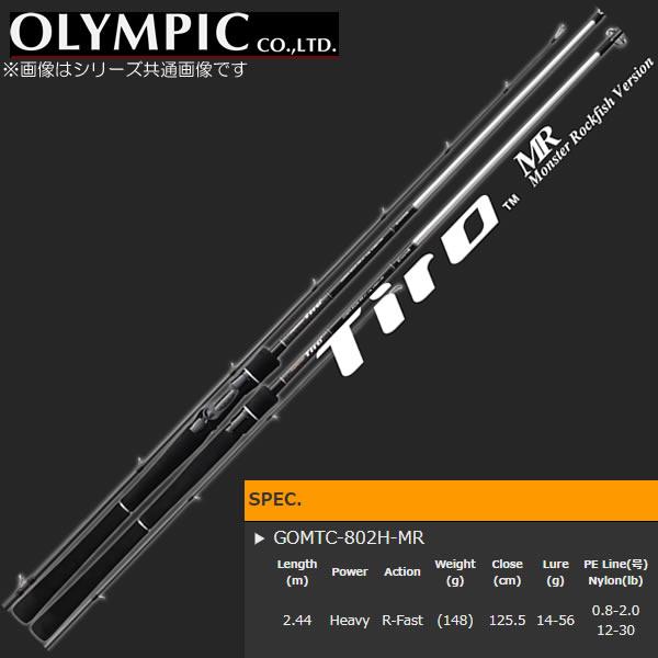 オリムピック グラファイトリーダー 17 ティーロ MR GOMTC-802H-MR (ロックフィッシュロッド)