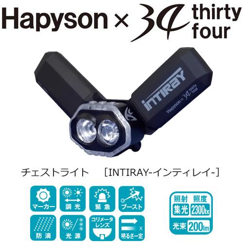 ハピソン チェストライト INTIRAY インティレイ YF-200 (ライト ハピソン)