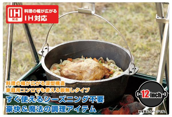 ロゴス SLダッチオーブン12inch・ディープ(バッグ付き) 81062232 (ダッチオーブン)